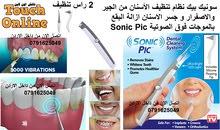 سونيك بيك نظام تنظيف الأسنان من الجير و الاصفرار و جسر الاسنان ازالة البقع بالموجات فوق الصوتية