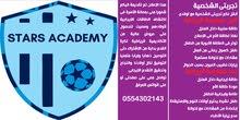 اكاديمية النجوم الرياضية
