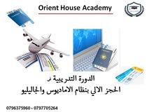 orient House Academy  اقوى الدورات في مجال السياحه والطيران