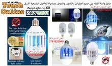 لمبة التخلص من جميع الحشرات و الناموس و البعوض مصباح ازرق 60 لمبة LED 60W تستخدم 9W