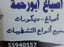 صباغ ابورحمة
