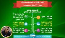 نشر اعلانك   في 175 منتدى سعودى