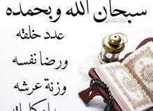 مدرس أول لغة عربية للمرحلة الثانوية والجامعات والتعليم المسائي