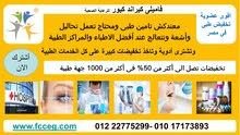 اقوى عضوية تخفيض طبي في مصر
