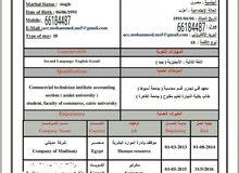 اطلب دوام سكرتاريه او HR وجزاكم الله خير 66184487