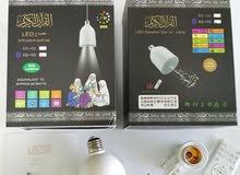 مشغل القرآن الكريم كامل