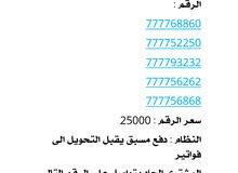 المشتري الجاد يتواصل 773925550 - 770600045