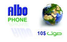 كروت الاتصال الدولي ALBO