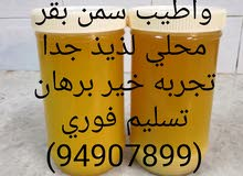 بيع زبده وسمن بقر عربي محلي مضمون ولذيذ جدا