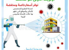 خدمة تعقيم / Sanitizing Services