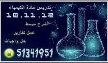 مرس كيمياء جميع مناطق الكويت