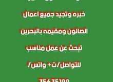 موظفه صالون مغربيه مقيمه في البحرين وخبره تبحث عن عمل مناسب