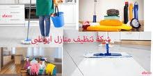 شركات تنظيف في الامارات 0543315029