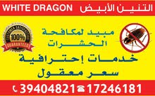 Pest control services in Bahrain (39404821)
