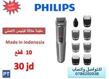 ماكنة فلبس اصلي صناعة اندونيسي جديده مختومه Phillips