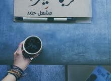 رواية لربما خيره للكاتب مشعل حمد