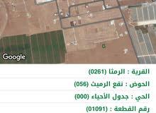 اراضي للبيع منطقه نقع رميث
