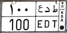 لوحة سيارة مميزة ط دع  100