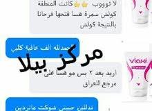 كريم مبيض مناطق الحساسه التركي امن وطبي امتياز فرنسي المنتج خاضع تحت اشراف لجنه