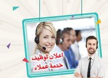 مطلوب 4 موظفات خدمة عملاء لدى الشركة بدوام جزئي وبعمولات مغرية.