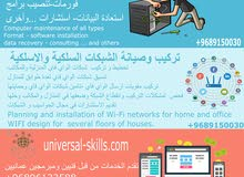خدمات الحاسب الآلي وشبكات الحاسب الآلي والواي فاي