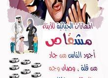 موقع وتطبيق مشقاص للفنان حسن دردير حمله الآن