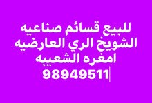للبيع قسيمه صناعية 1000متر العارضيه الصناعيه