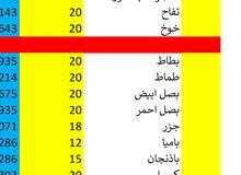 خضروات فواكة من اليمن وايران ومسقط مباشر