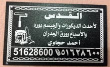 القدس للديكورات والاصباغ بإداره احمد الحجاوي 51628600