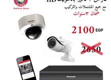اقل أسعار لكاميرات مراقبة و إنذار الحريق