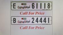 ارقام مميزه ام القيوين لأعلى سعر
