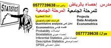مدرس إحصاء واقتصاد قياسي بالرياض للمرحلة الجامعية والماجستير والدكتوراه