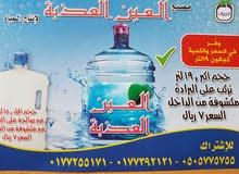 مياه العين العذبة التوصيل للمنازل مجانا