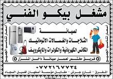 المفرق شارع جرش مقابل مؤسسه اصفهان لغسيل السجاد