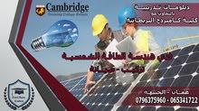 هندسة صيانة الطاقة الشمسية / اكاديمية بيت الشرق