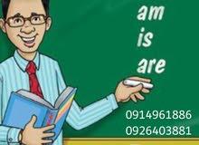 مدرس لغة باحث عن مدرسة خصوصية (فترة الظهر)