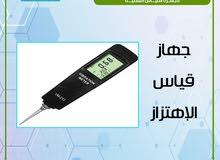 جهاز قياس الاهتزاز