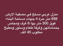 منزل عربي مسلح في مصفية الارض 698 متر حرة 4 جهات مساحة البناء فوق 300 متر بها 6 غرف ومجلس بحما