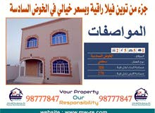 5 rooms Villa palace for sale in Seeb