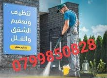 شركة الجمال لخدمات التنظيف