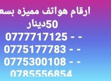 رقم هاتف مميز 0775300108 من سعر 15 دينار