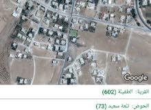 ارض في العيص  مقابل مدرسة عثمان بن عفان