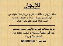 محلات تجارية في منطقة دمستان بسعر 90 دينار فقط