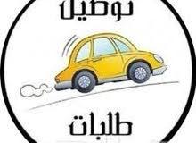 خدمات توصيل ( داخل مدينة جدة )