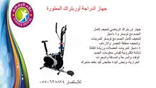 جهاز الدراجة الرياضية مع القرص