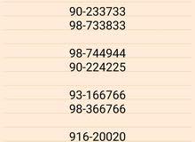 (أرقام هواتف) منسقه ومميزة