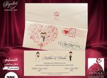 كروت أعراس (حنة بطاقات الأفراح التركية )