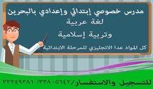 مدرس لغه عربيه وتربيه إسلاميه للمرحلتين الابتدائيه والاعداديه
