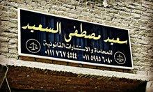 استاذ سعيد مصطفى للمحاماة والاستشارات القانونية