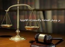 بن وجيش للمحاماة والاستشارات القانونية